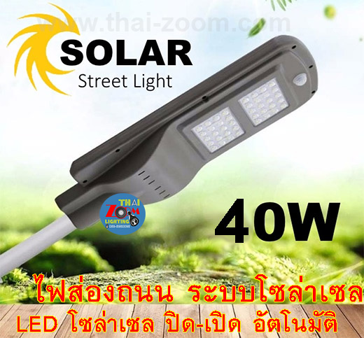 Solar Street Light CREED LED 40W Solar Panel