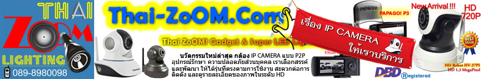 Thai ZoOM! iP Camera ! Gadget & Super LED Lighting.
