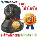 IP Camera P2P Vstarcam  C7837WIP Wifi 720P 1 ล้านพิกเซล